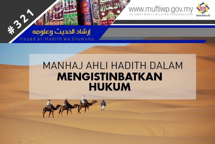 MANHAJ AHLI HADITH.JPG